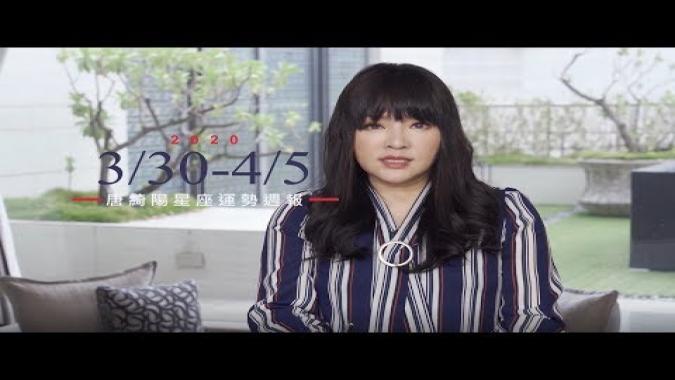3/30-4/05|星座運勢週報|唐綺陽