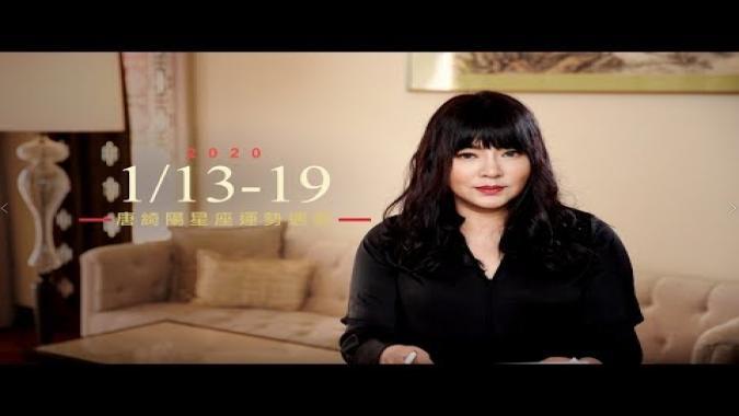 1/13-1/19|星座運勢週報|唐綺陽