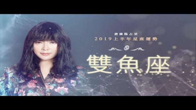 2019雙魚座|上半年運勢|唐綺陽|Pisces forecast for the first half of 2019