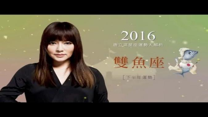 2016雙魚座|下半年運勢|唐立淇|Pisces forecast for the second half of 2016