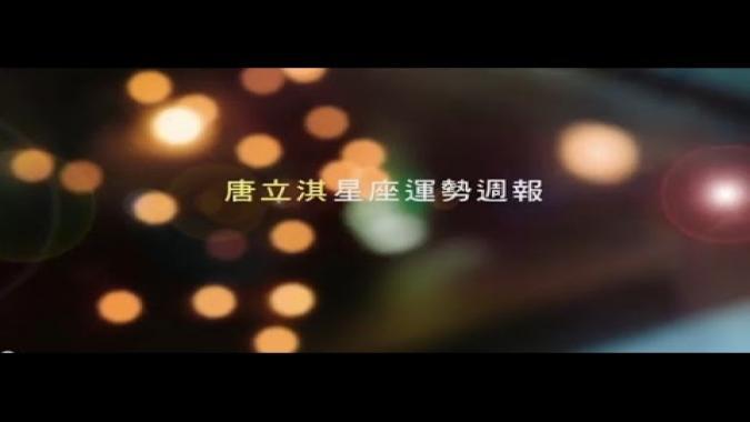唐立淇星座運勢週報6/8-6/14