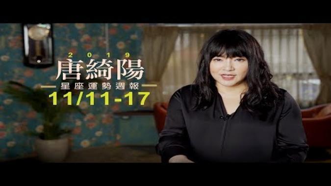 11/11-11/17|星座運勢週報|唐綺陽