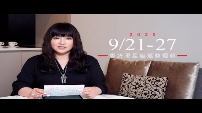 9/21-9/27|星座運勢週報|唐綺陽