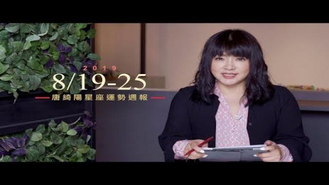 8/19-8/25 星座運勢週報 唐綺陽