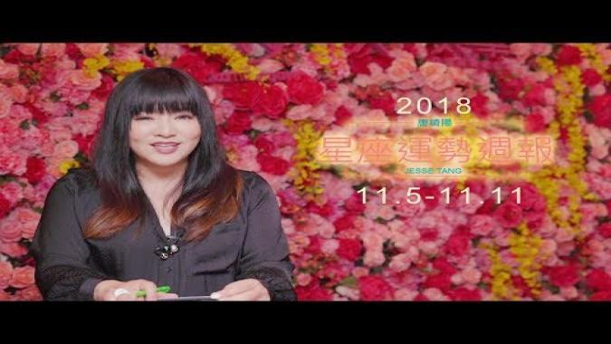 11/05-11/11|星座運勢週報|唐綺陽