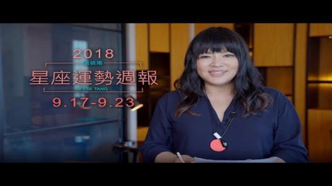09/17-09/23|星座運勢週報|唐綺陽