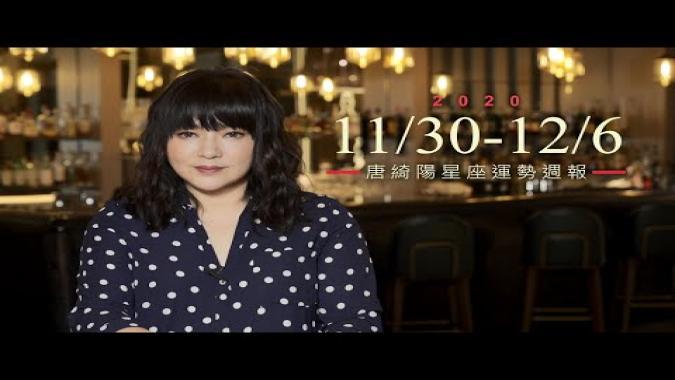 11/30-12/6 星座運勢週報 唐綺陽