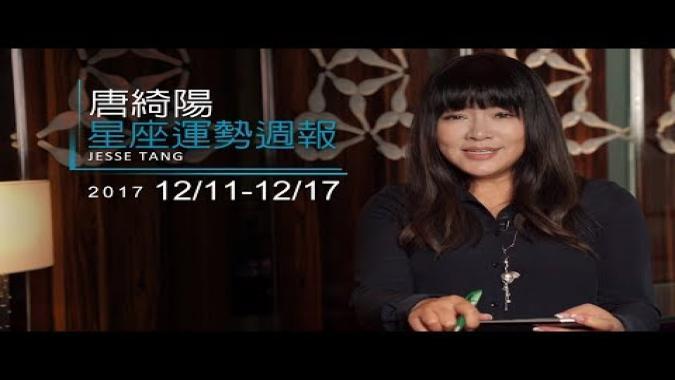 12/11-12/17|星座運勢週報|唐綺陽
