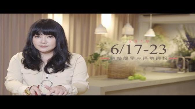 06/17 - 06/23|星座運勢週報|唐綺陽