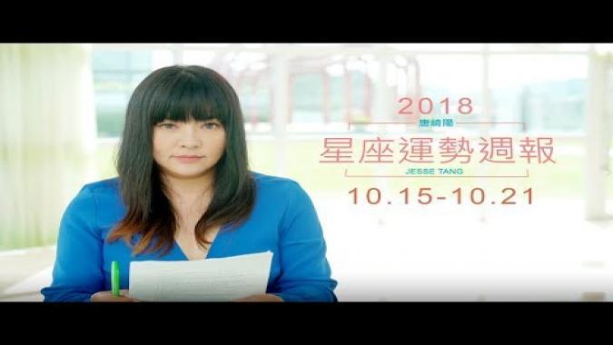 10/15-10/21|星座運勢週報|唐綺陽