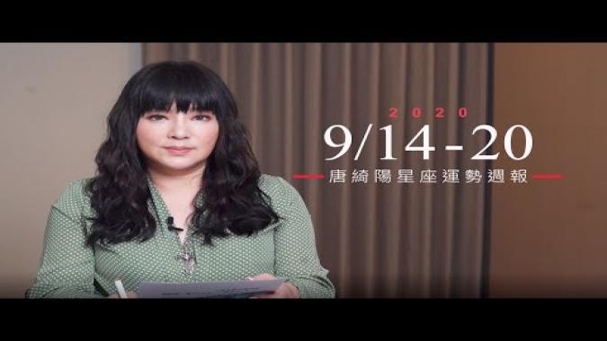 9/14-9/20|星座運勢週報|唐綺陽