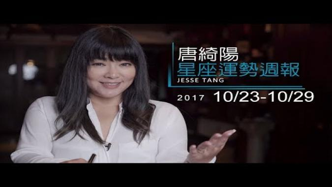 10/23-10/29|星座運勢週報|唐綺陽