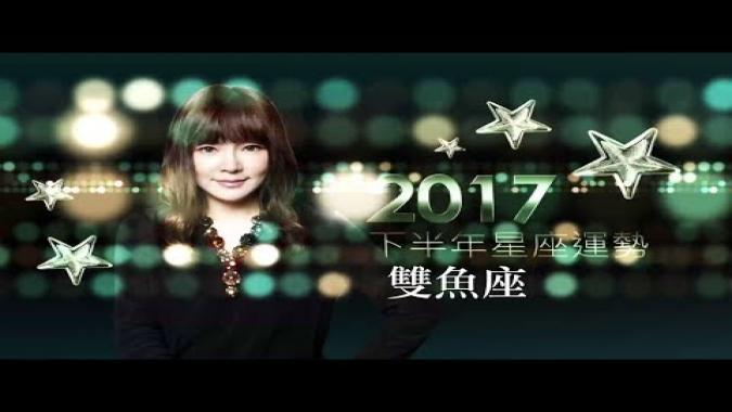 2017雙魚座|下半年運勢|唐綺陽|Pisces forecast for the second half of 2017