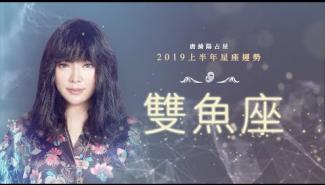 2019雙魚座|上半年運勢|唐綺陽|Pisces forecast for the first half of 2019