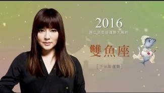 2016雙魚座|下半年運勢|唐立淇|Pisces forecast for the second half of 2016