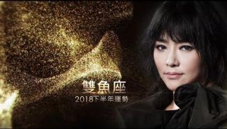 2018雙魚座|下半年運勢|唐綺陽|Pisces forecast for the second half of 2018