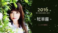 [牡羊座] 2016上半年運勢 Aries forecast for the first half of 2016