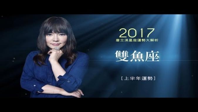 2017雙魚座|上半年運勢|唐立淇|Pisces forecast for the first half of 2017